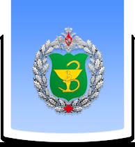 3 Центральный Военный Клинический Госпиталь им. А.А. Вишневского (филиал №1)