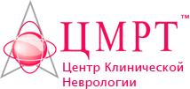 ЦМРТ Центр клинической неврологии