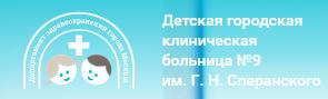 Детская городская клиническая больница № 9 им. Г.Н. Сперанского
