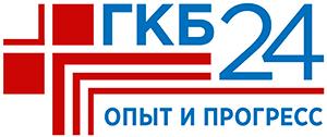 Городская клиническая больница № 24 Департамента здравоохранения города Москвы