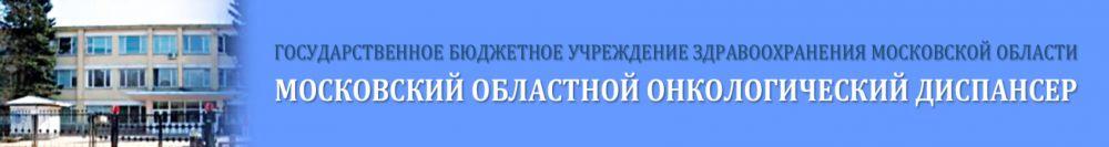 Московский областной онкологический диспансер