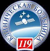 ФГБУЗ Клиническая больница №119 ФМБА России Федеральный-клинический центр