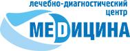 Лечебно-диагностический центр Медицина в Наро-Фоминске
