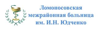 Ломоносовская межрайонная больница им. И.Н.Юдченко