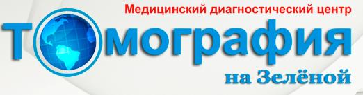 """Медицинский диагностический центр """"Томография на Зеленой"""""""