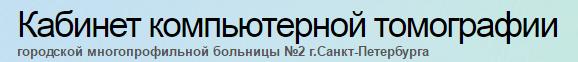 Кабинет компьютерной томографии городской многопрофильной больницы №2 г.Санкт-Петербурга