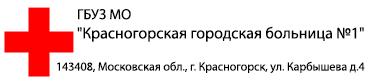 Красногорская городская больница
