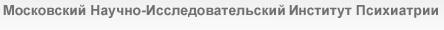 Московский НИИ психиатрии