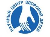 Научный центр здоровья детей
