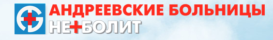 Андреевские больницы-НЕБОЛИТ в Мытищах