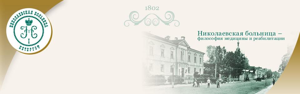 Николаевская больница