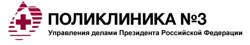 ФГБУ «Поликлиника №3» Управления делами Президента Российской Федерации
