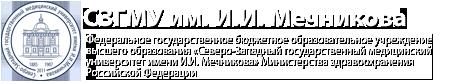 Университет им. И.И.Мечникова. Кафедра лучевой диагностики и лучевой терапии