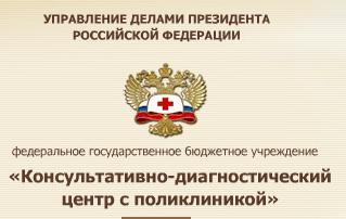 ФГБУ «Консультативно-диагностический центр с поликлиникой»