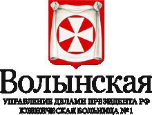 Волынская клиническая больница №1 при управлении делами Президента РФ