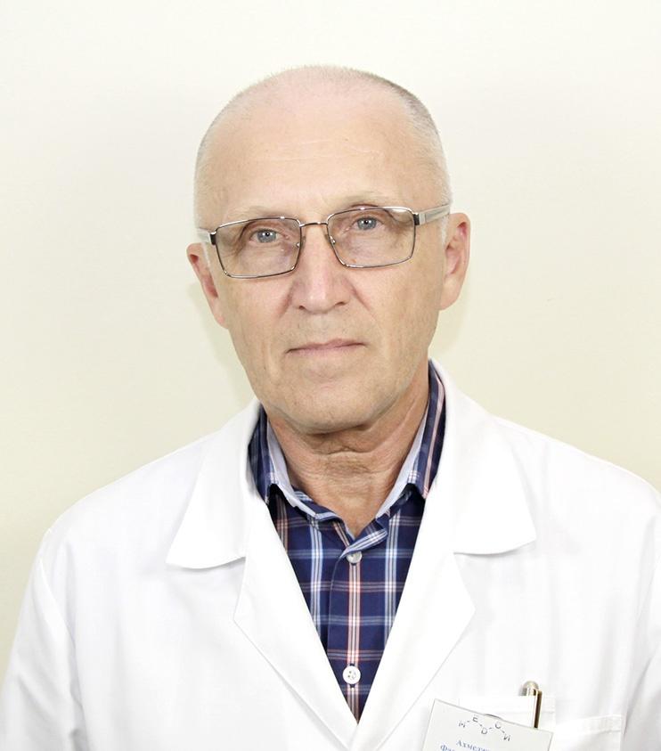 Ахмеджанов Фарид Митхатович