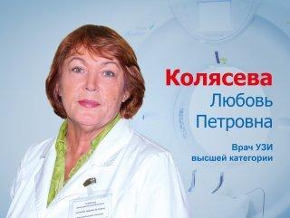 Колясева Любовь Петровна