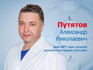 Путятов Александр Николаевич