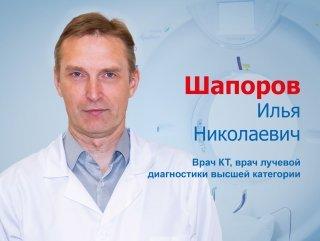 Шапоров Илья Николаевич