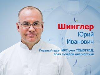 Шинглер Юрий Иванович