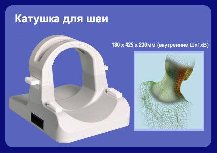 МРТ катушка для шеи