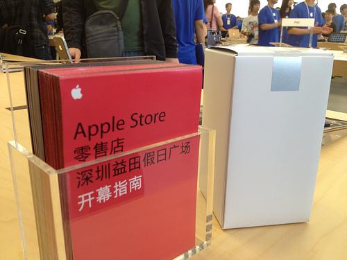 china_apple.jpg