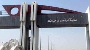 مدينة أم قصر في محافظة البصرة