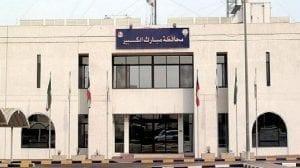 معلومات عن محافظة مبارك الكبير
