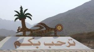 تقسيم ولاية مدحاء في سلطنة عمان