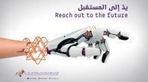البرنامج الوطني لتنمية مهارات الشباب