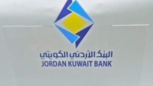 البنك الأردني الكويتي