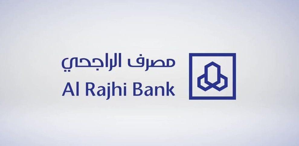 خدمة بنك الراجحي في السعودية