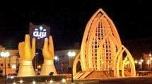 محافظة تربة في السعودية