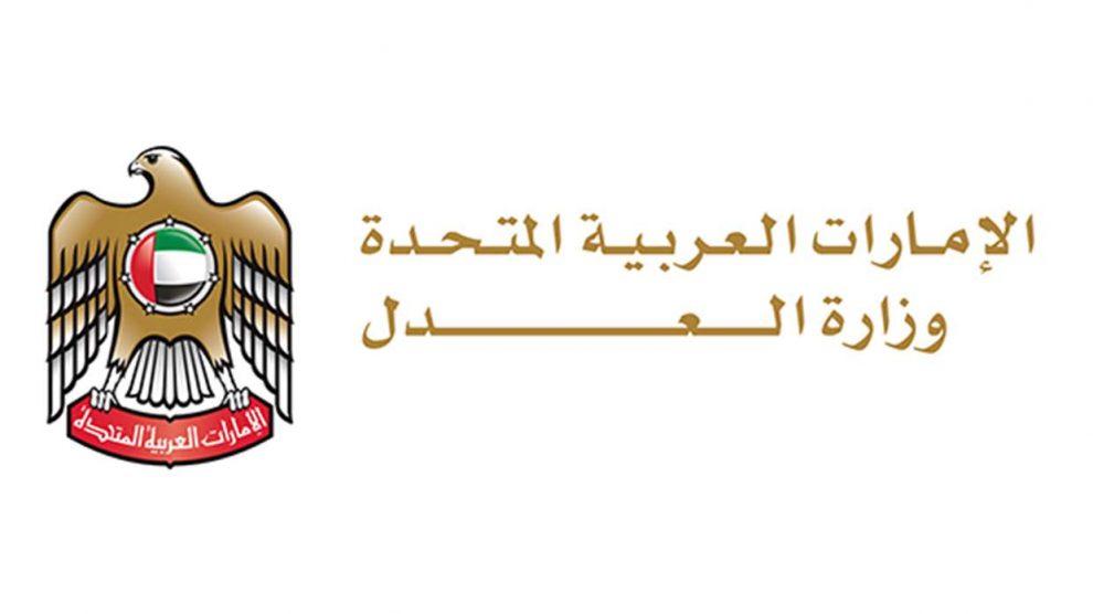 خدمات وزارة العدل الإماراتية اقرأ السوق المفتوح