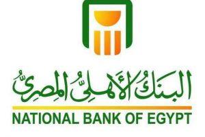 خدمة عملاء البنك الأهلي المصري