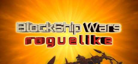 BlockShip Wars: Roguelike