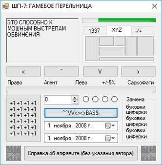 Screenshot ШП - ShP