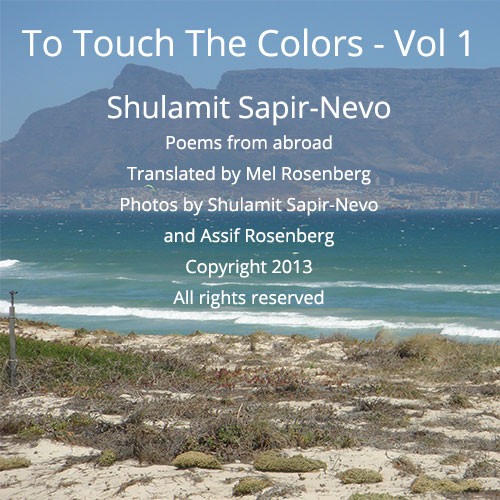 Touching the Colors (Volume I) Poems by Shulamit Sapir-Nevo translated by Mel Rosenberg by Shulamit Sapir-Nevo - Ourboox.com