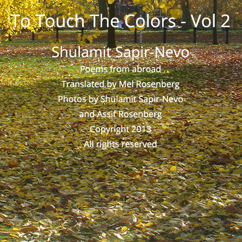 Touching the Colors (Volume II) Poems of Shulamit Sapir-Nevo translated by Mel Rosenberg by Shulamit Sapir-Nevo - Ourboox.com