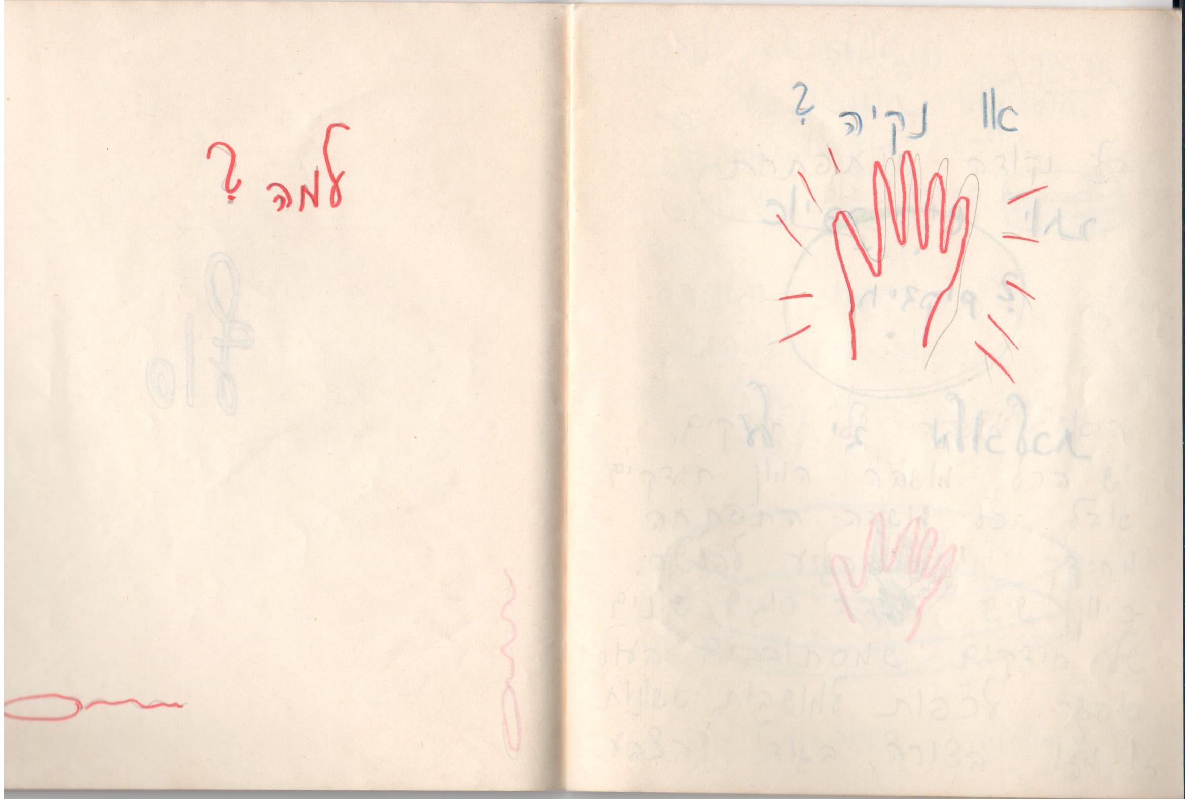 חיידקים מיליון – הסיפור שמאחורי הספר by Mel Rosenberg - מל רוזנברג - Ourboox.com