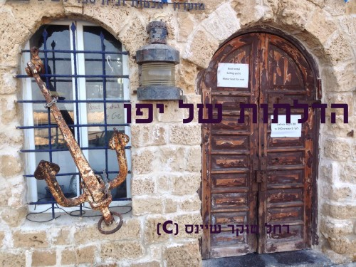 Photografs of Jaffa doors   – הדלתות של יפו – צילומים by Rachel Tucker Shynes - Illustrated by צילומים: Rachel Tucker shynesרחל טוקר שיינס - Ourboox.com