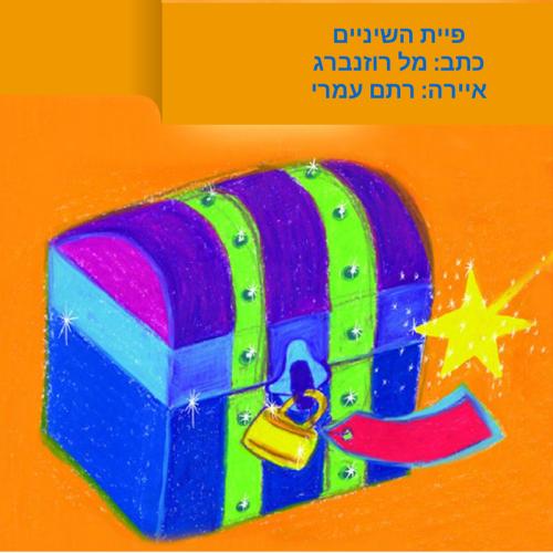 פיית השיניים. כתב: מל רוזנברג, איורים: רתם עמרי by Mel Rosenberg - מל רוזנברג - Illustrated by Rotem Omri  - Ourboox.com