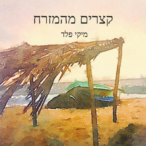 Artwork from the book - קצרים מהמזרח by Miki Peled - Illustrated by צילום ועיבוד תמונה: מיקי פלד - Ourboox.com