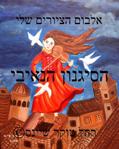Artwork from the book - Naive paintings –  ציורים נאיבי by Rachel Tucker Shynes - Illustrated by רחל טוקר שיינס / Rachel Tucker Shynes - Ourboox.com