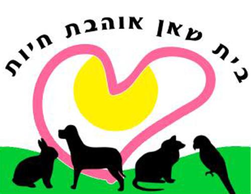 עמותת בית שאן אוהבת חיות
