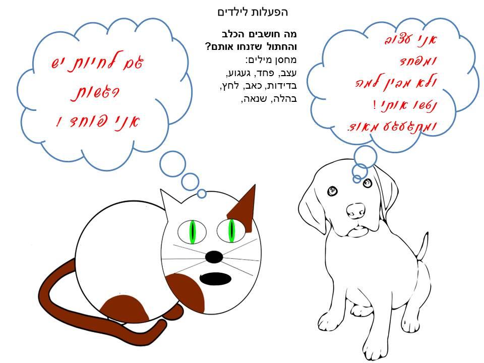 בית שאן אוהבת חיות by shlomit david - Illustrated by בית שאן אוהבת חיות - Ourboox.com