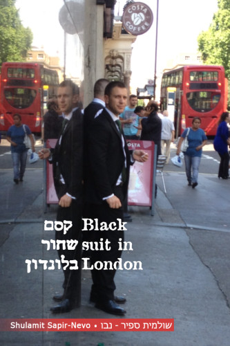 Artwork from the book - Black suit in London קסם שחור בלונדון by Shulamit Sapir-Nevo - Ourboox.com