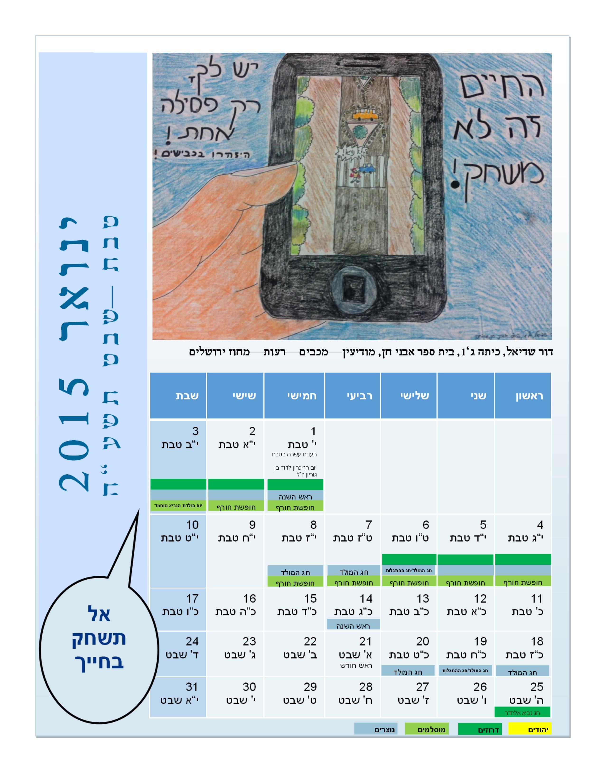 לוח שנה by agafzahav - Ourboox.com