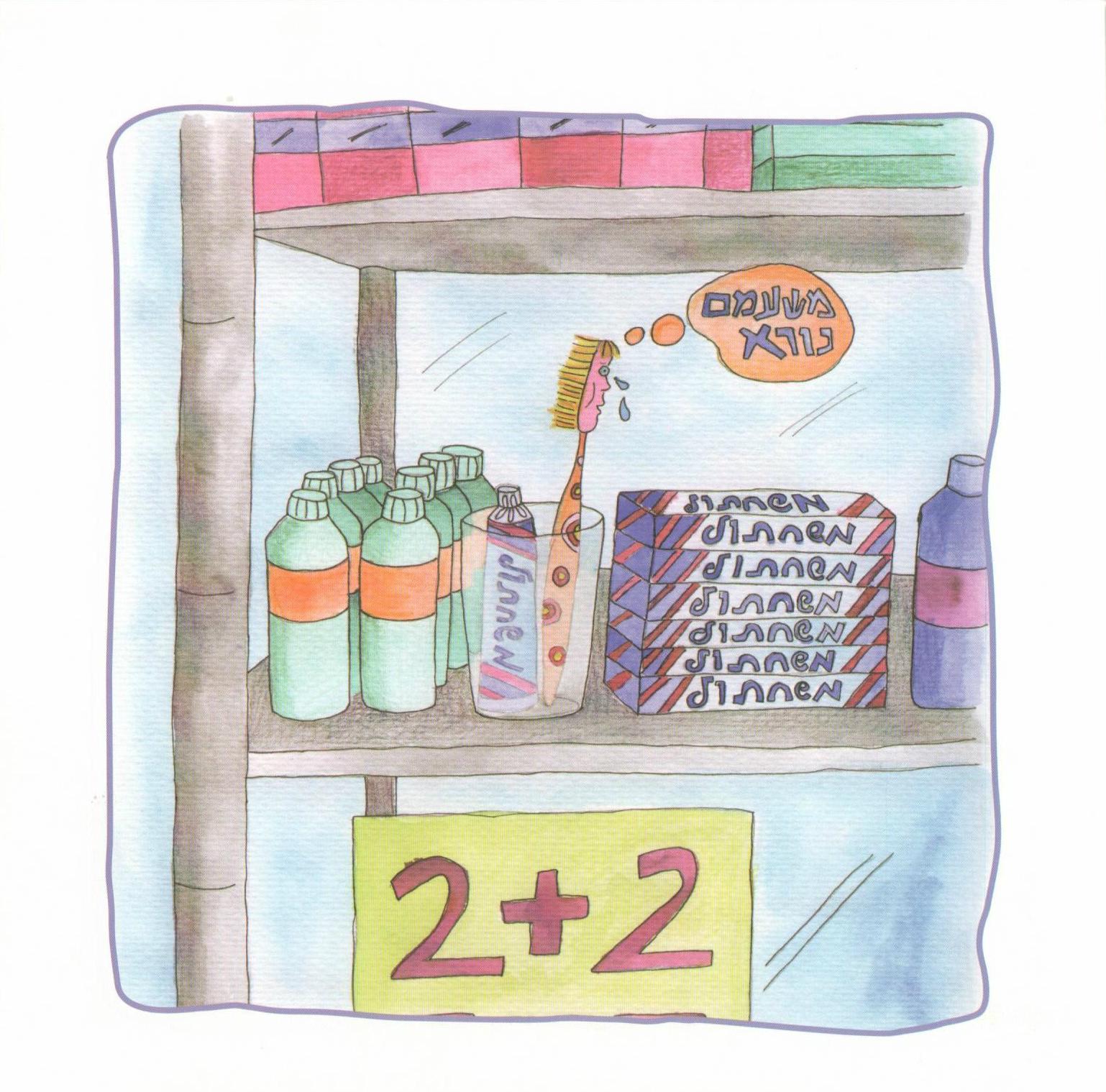 הדר המברשת ישבה על המדף יום או יומיים ליד משחת השיניים. איירה: טלי ניב-דולינסקי