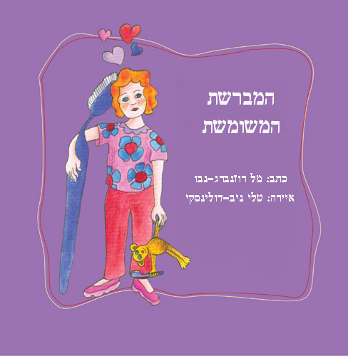 המברשת המשומשת. איורים: טלי ניב-דולינסקי by Mel Rosenberg - מל רוזנברג - Illustrated by טלי ניב-דולינסקי - Ourboox.com